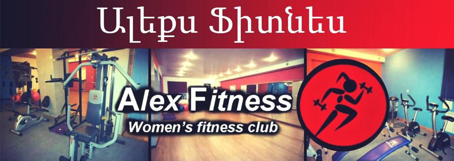 Alex fitness logo 2